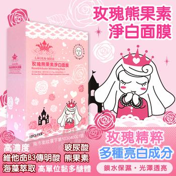 勞拉蜜兒 玫瑰熊果素淨白面膜(10片/盒)
