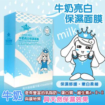 勞拉蜜兒 牛奶亮白保濕面膜(10片/盒)