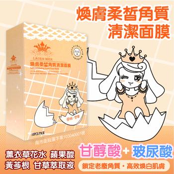 勞拉蜜兒 煥采柔皙角質清潔面膜 (10片/盒)
