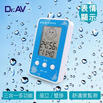 Dr.AV 三合一智能液晶 溫濕度計(GM-108)