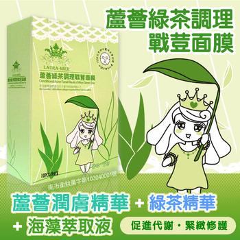 勞拉蜜兒 蘆薈綠茶調理戰荳面膜(10片/盒)
