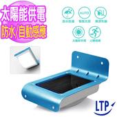 《LTP》太陽能超防水LED感應燈(LED-01)