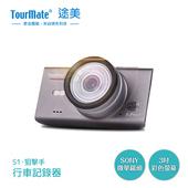 《TourMate 途美》S1 行車記錄器