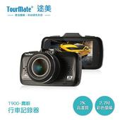 《TourMate 途美》T900 2K高清行車記錄器