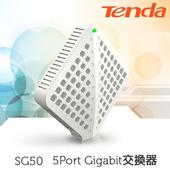 《Tenda》SG50 5埠Gigabit 高效散熱交換器