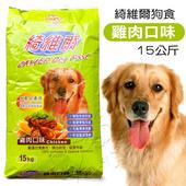 《綺維爾營養狗食》羊肉口味(15公斤)