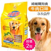 《綺維爾營養狗食》牛肉口味(3.5公斤x2包)