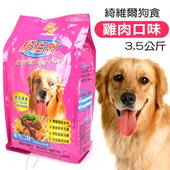 《綺維爾營養狗食》雞肉口味(3.5公斤)
