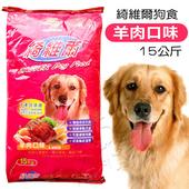 《綺維爾營養狗食》雞肉口味(15公斤)