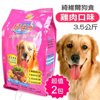 《綺維爾營養狗食》雞肉口味(3.5公斤x2包)