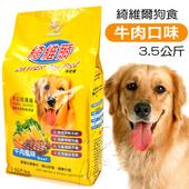 《綺維爾營養狗食》牛肉口味(3.5公斤)