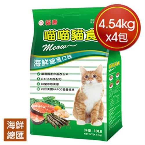 《福壽》喵喵貓食-海鮮總匯(4.54kg*4包)