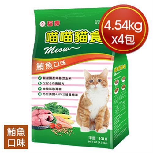 《福壽》喵喵貓食-鮪魚(4.54kg*4包)