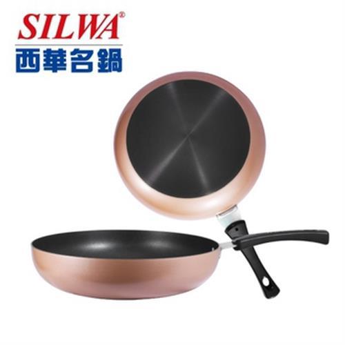 西華馬卡龍不沾平底鍋(30CM)