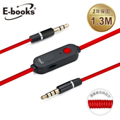 《E-books》X20音控接聽AUX音源傳輸線公對公3.5mm-130cm(黑)