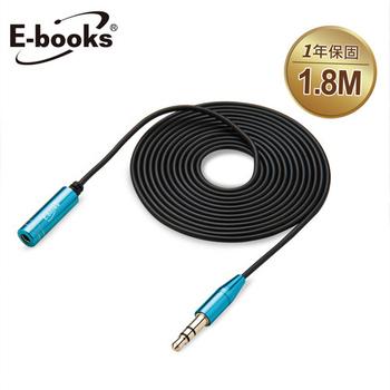 E-books X26鋁製音源延長線公對母3.5mm-180cm(藍)