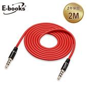 《E-books》X22鋁製AUX音源傳輸線公對公3.5mm-200cm(紅黑)