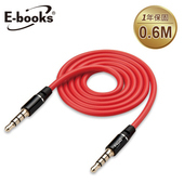 《E-books》X21鋁製AUX音源傳輸線公對公3.5mm-60cm(紅黑)