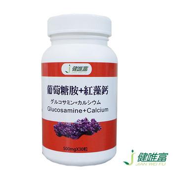 健唯富 葡萄糖胺+紅藻鈣(30粒X1罐)