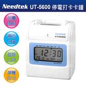 《優利達》【贈卡片100張+10人卡架】Needtek UT-5600 六欄位微電腦停電打卡鐘