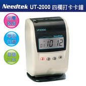 《優利達 Needtek》優利達 Needtek UT-2000 微電腦打卡鐘【贈卡匣+100張考勤卡.台灣製造】