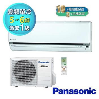 Panasonic 國際牌 J系列 5-6坪變頻一對一分離式冷氣(CS-J36VA2/CU-J36VCA2 ) ★含基本安裝+舊機回收