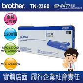 《brother》Brother TN-2360 原廠盒裝黑色碳粉 適用MFC-L2700、L2740DW、2365