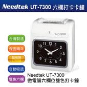 《優利達 Needtek》優利達 Needtek 系列 UT-7300 微電腦打卡鐘 《保固二年》 【送10人份卡架+卡片200張】