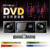 《CORAL》DVD迷你床頭音響 PM-301(PM301)