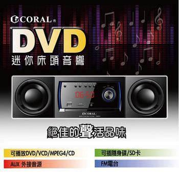 CORAL DVD迷你床頭音響 PM-301(PM301)