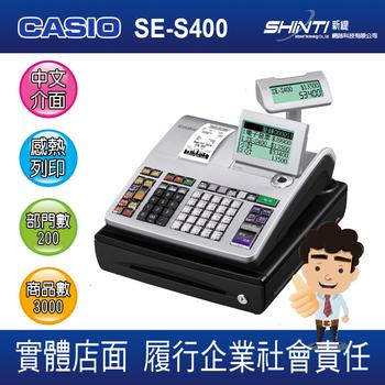 卡西歐 【快速到貨】CASIO SE-S400 多功能收銀機 全中文 感熱列印