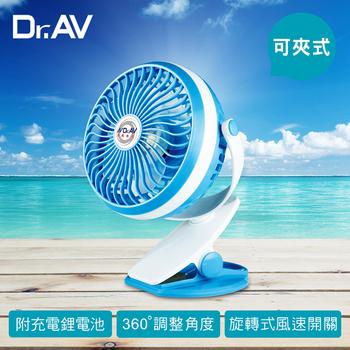 Dr.AV USB可夾式充插兩用強風扇(FAN-900)