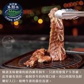 《欣明生鮮》紐西蘭PS帶骨牛小排(100公克±10%/1片)(*15包)