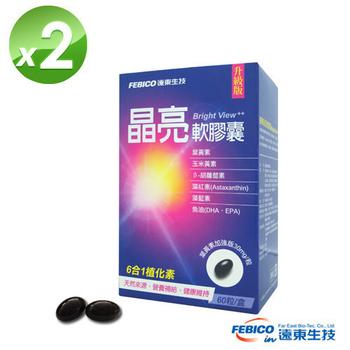 遠東生技 晶亮葉黃素軟膠囊60顆(60顆/盒x2盒)