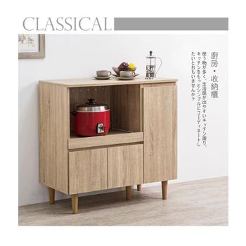 Frama 伊里斯日式多功能廚房收納櫃(廚房櫃)