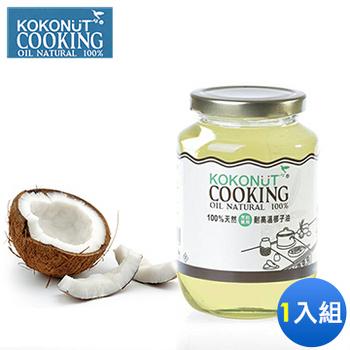 KOKONUT 100%天然烹飪專用耐高溫椰子油(1入)