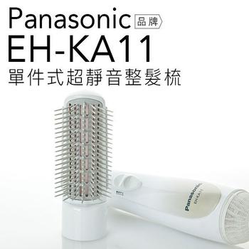 Panasonic 【贈雙效軟毛牙刷】國際牌 EH-KA11 整髮器 整髮梳 防止靜電 【公司貨】