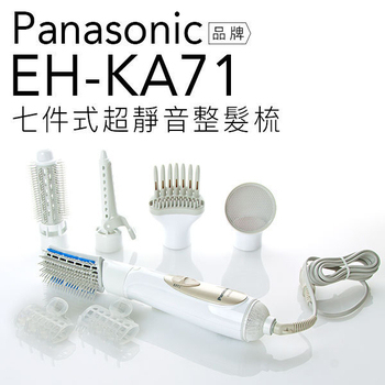 Panasonic 國際牌 EH-KA71 七件組整髮器 【公司貨】