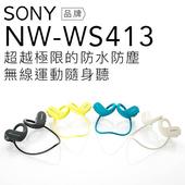 《SONY》無線配掛式 數位隨身聽 NW-WS413 防水 極速充電【公司貨】(黑色)