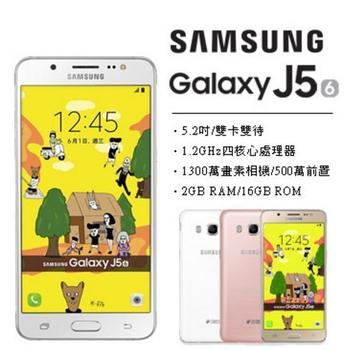 Samsung Galaxy J5(2016版) 5.2吋四核雙卡機(J510)(粉色)