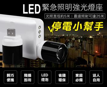 【ifive】 緊急照明LED強光燈座(黑)