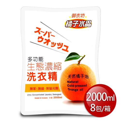 《御衣坊》洗衣精補充包(橘子/2000ml*8包)