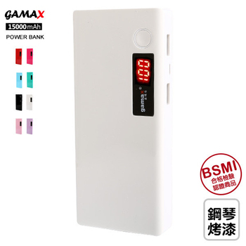 gamax 15000mAh液晶顯示行動電源 X6 BSMI認證 (八色可選)(白色)