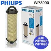 《飛利浦》適用飛利浦UV極淨淨水器 WP3890/WP3893(WP3990)