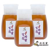 《彩花蜜》台灣嚴選-百花蜂蜜350g(專利擠壓瓶3件組)