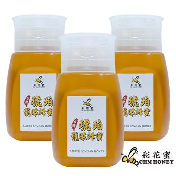 《彩花蜜》台灣琥珀龍眼蜂蜜350g(專利擠壓瓶3件組)單筆消費滿1388即贈送台灣荔枝蜂蜜350g一瓶