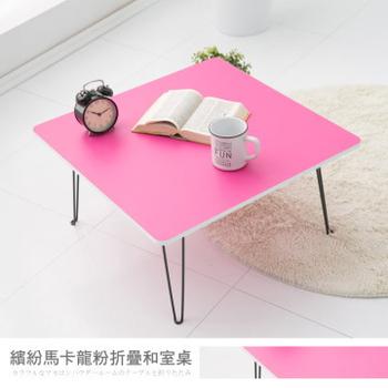 Ashley House 繽紛防撥水可折疊和室桌/茶几桌(60*60)(粉紅色)