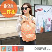 《韓版》DINIWELL卡通防水折疊收納後背包(4色)-2入組(藍色+橘色)
