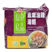 《原素良品》素麻油雞湯麵(65g*5/袋)
