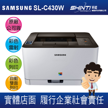 三星 Samsung Xpress SL-C430W 彩色雷射印表機 /C460W/C480FW